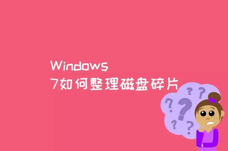 Windows 7如何整理磁盘碎片