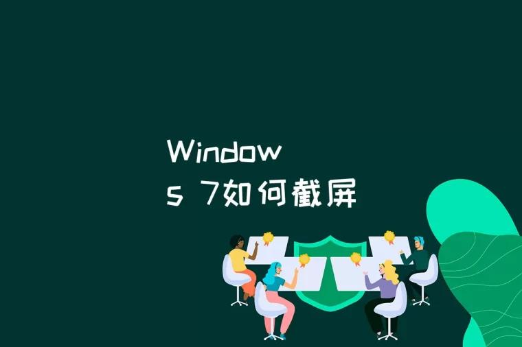 Windows 7如何截屏