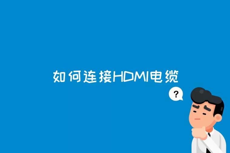 如何连接HDMI电缆