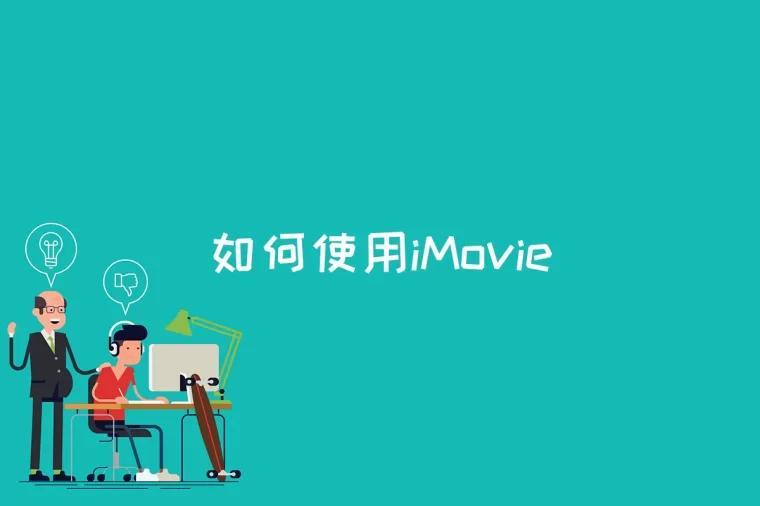 如何使用iMovie