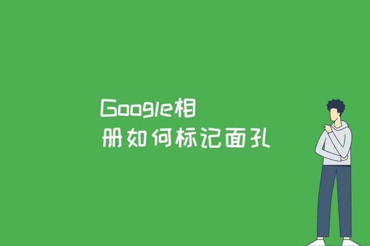 Google相册如何标记面孔