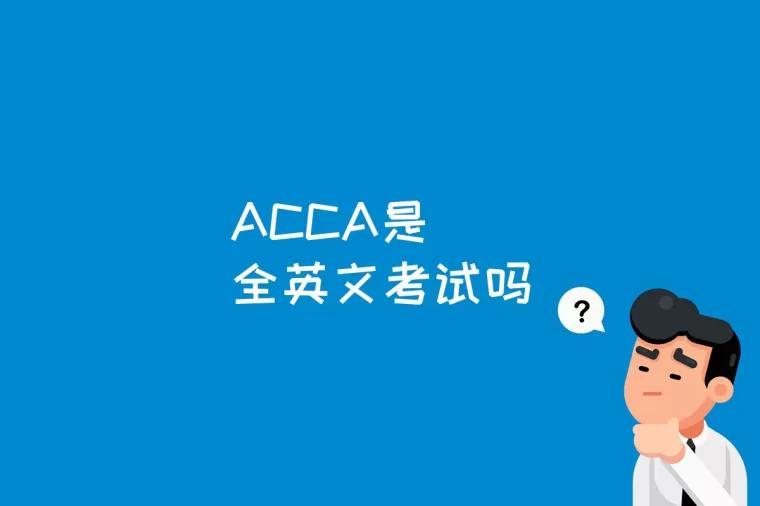 ACCA是全英文考试吗