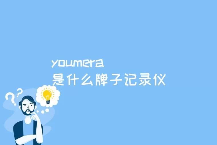 youmera是什么牌子记录仪