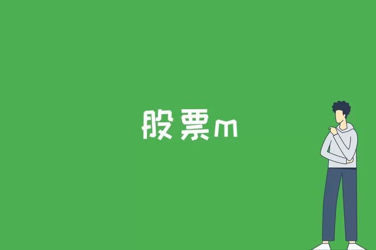 股票m是什么意思