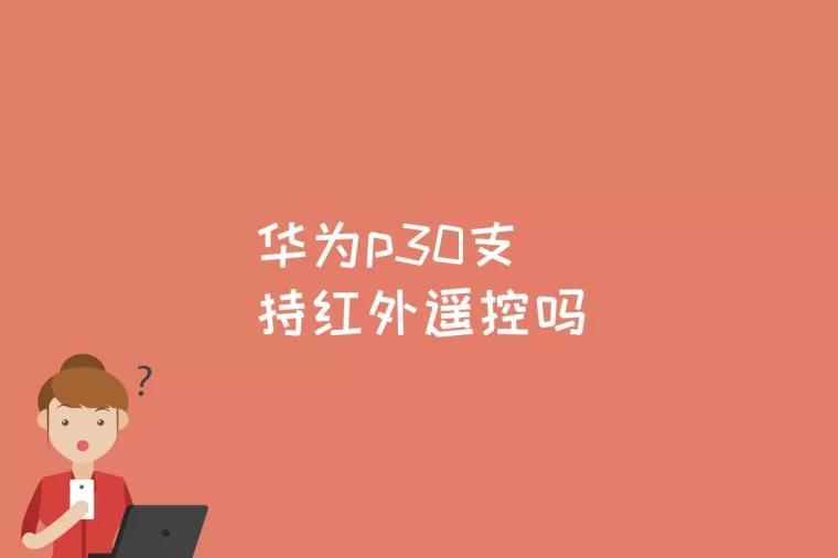 华为p30支持红外遥控吗