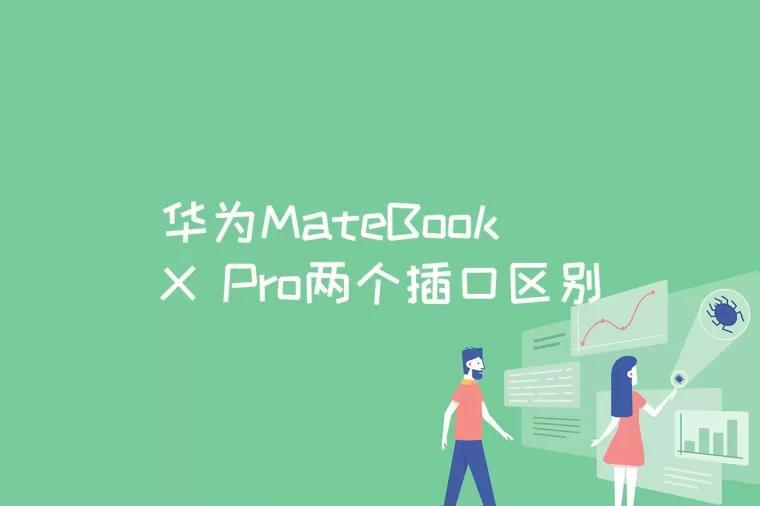 华为MateBook X Pro两个插口区别是什么
