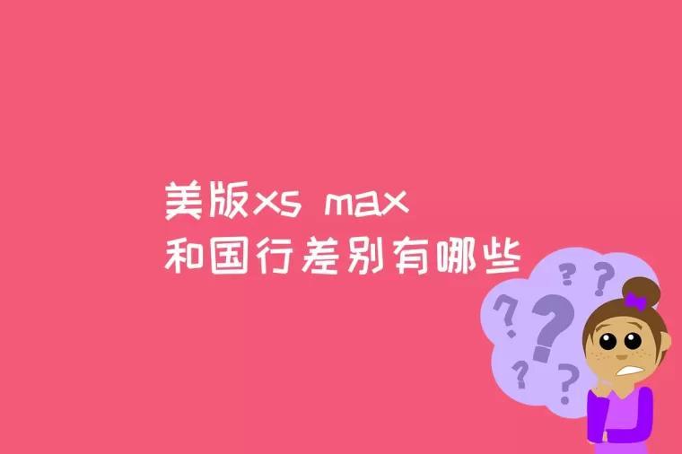 美版xs max和国行差别有哪些