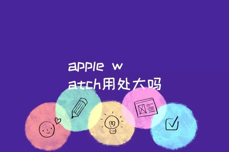 apple watch用处大吗
