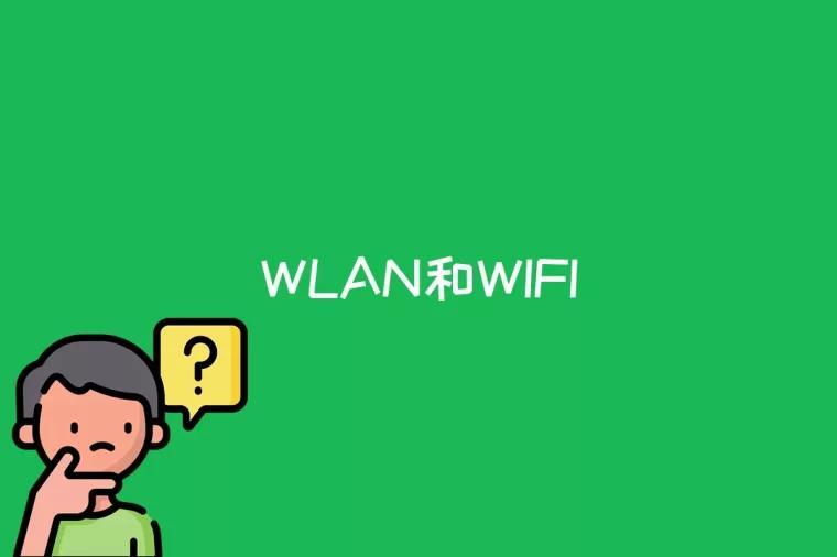 WLAN和WIFI的区别是什么