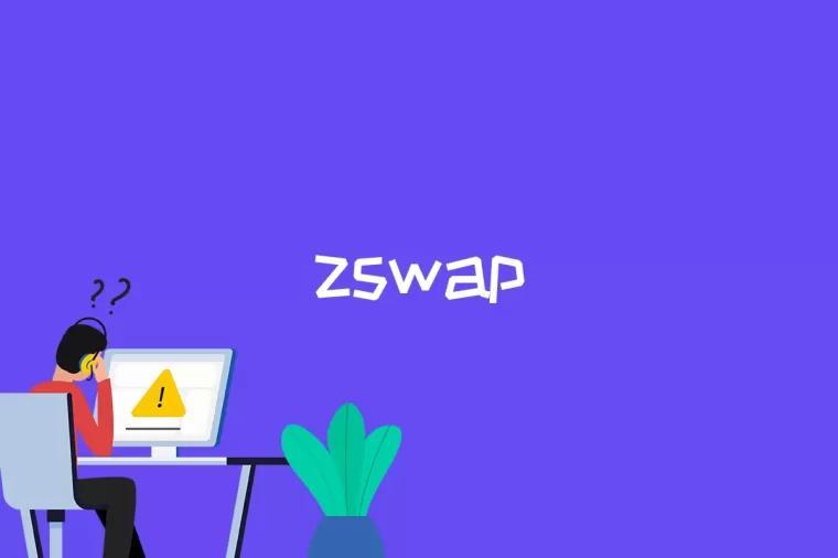zswap是什么