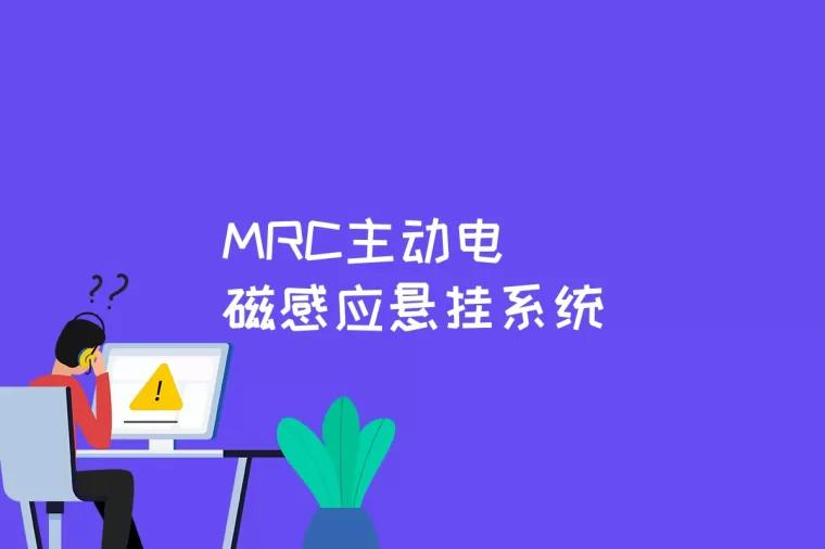 MRC主动电磁感应悬挂系统是什么