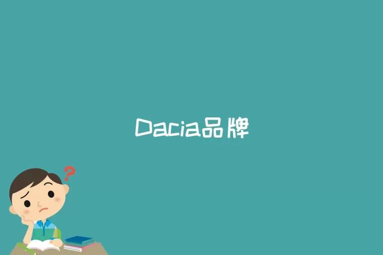 Dacia品牌是什么