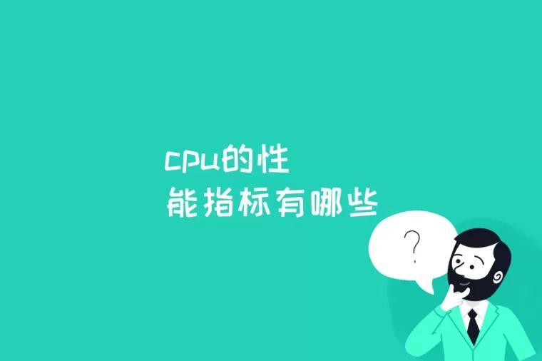 cpu的性能指标有哪些