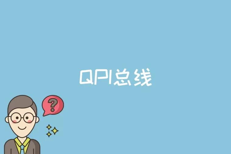 QPI总线是什么
