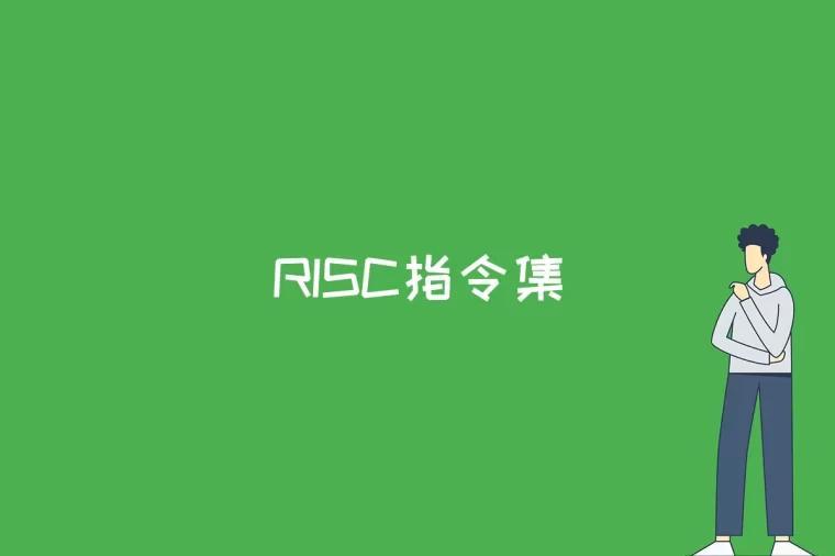 RISC指令集是什么