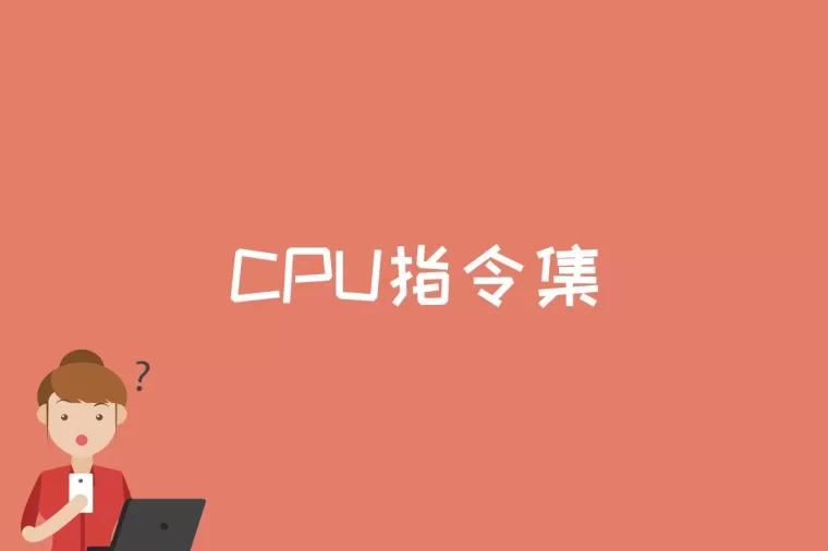 CPU指令集是什么