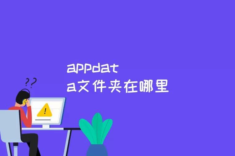 appdata文件夹在哪里