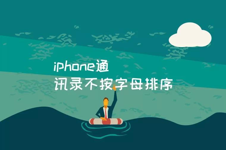 iphone通讯录不按字母排序