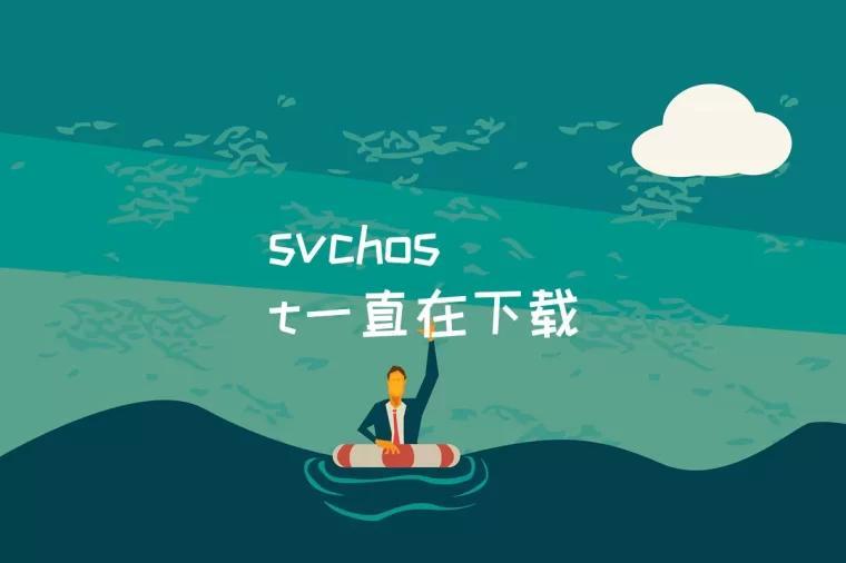 svchost一直在下载