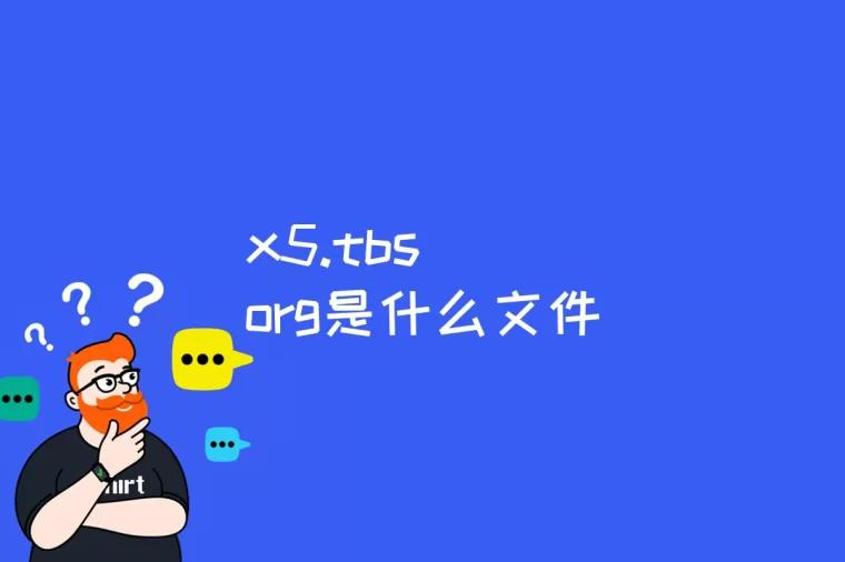 x5.tbs org是什么文件