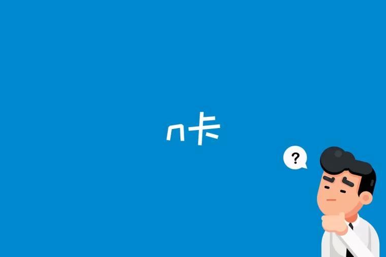 n卡是什么