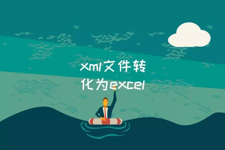 xml文件转化为excel