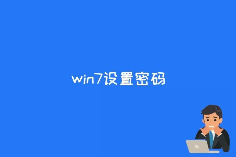 win7设置密码