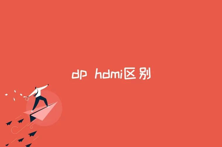 dp hdmi区别