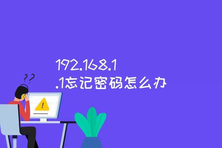 192.168.1.1忘记密码怎么办