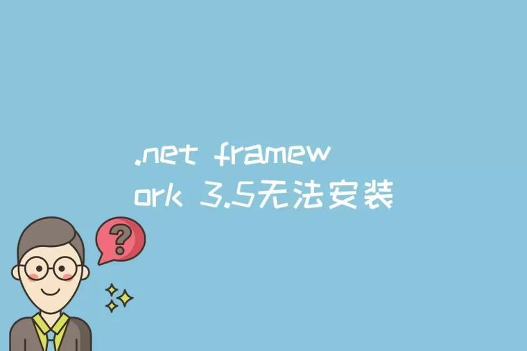 .net framework 3.5无法安装