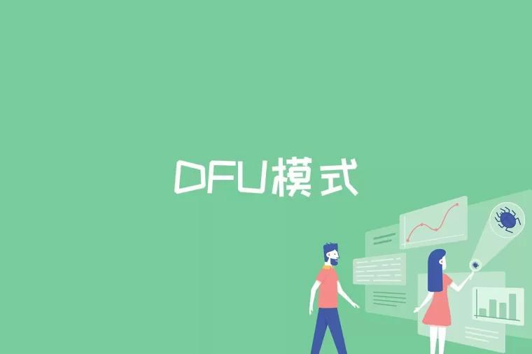 DFU模式是什么意思