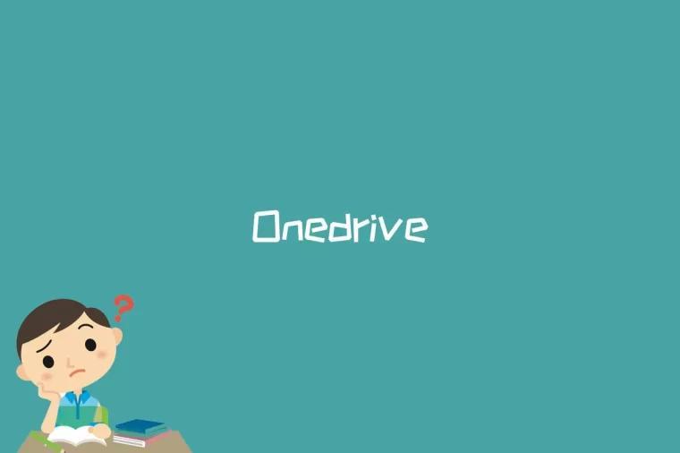 Onedrive是什么