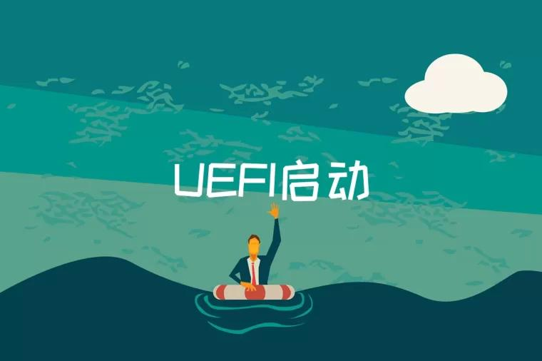 UEFI启动是什么意思