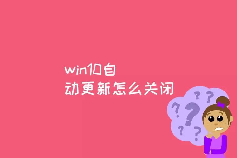 win10自动更新怎么关闭