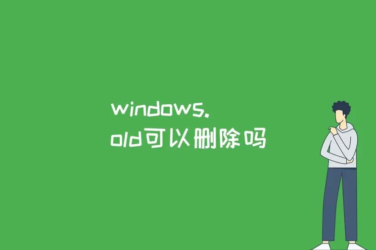 windows.old可以删除吗