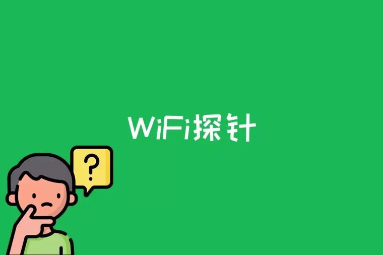 WiFi探针是什么
