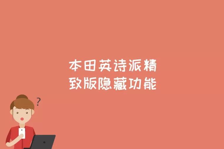 本田英诗派精致版隐藏功能是什么
