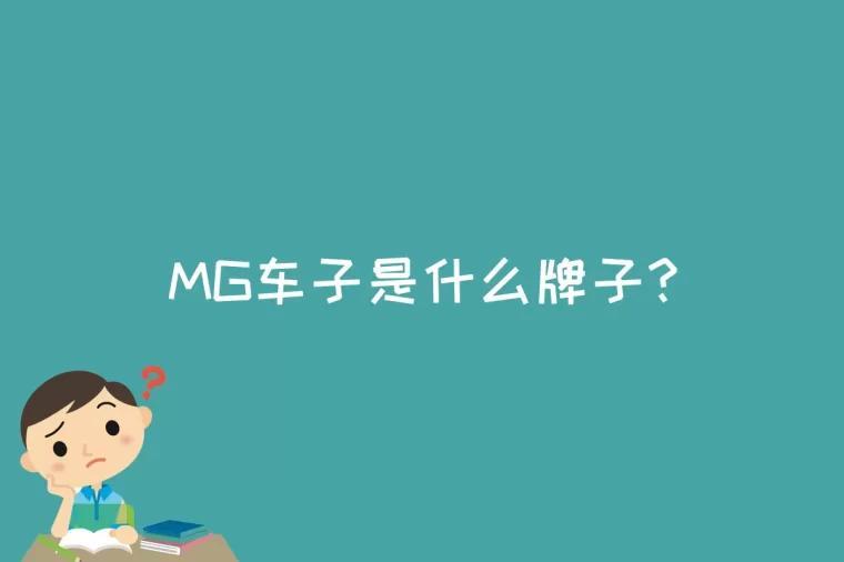 MG车子是什么牌子?