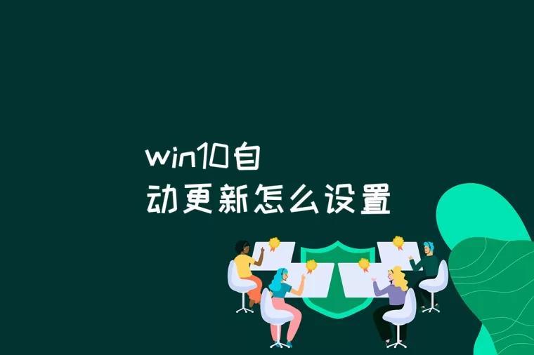 win10自动更新怎么设置