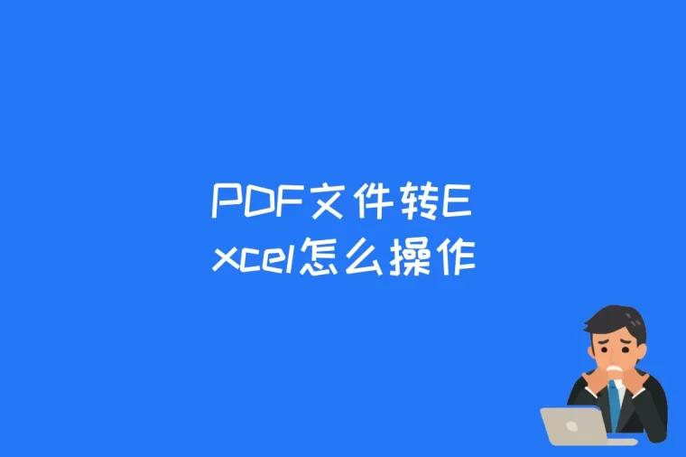 PDF文件转Excel怎么操作