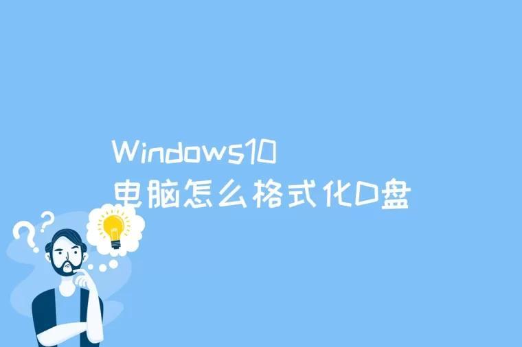Windows10电脑怎么格式化D盘
