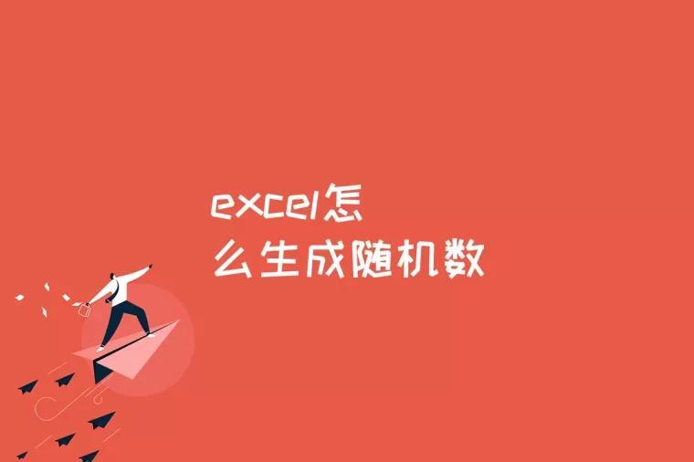 excel怎么生成随机数