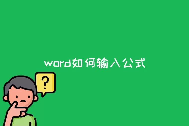 word如何输入公式