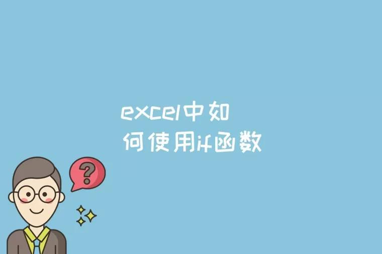 excel中如何使用if函数