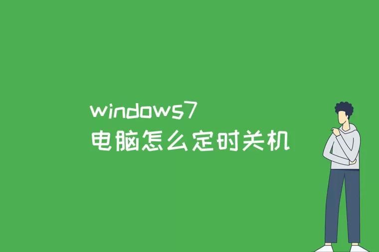 windows7电脑怎么定时关机