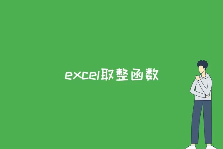 excel取整函数