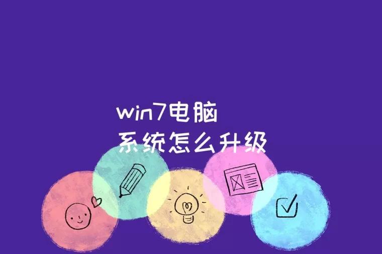 win7电脑系统怎么升级