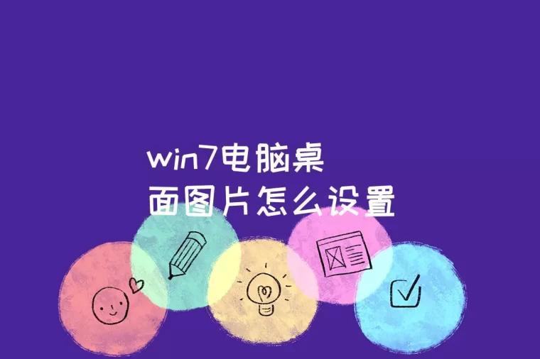 win7电脑桌面图片怎么设置