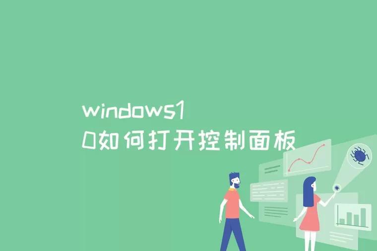 windows10如何打开控制面板