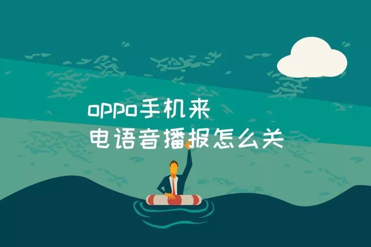 oppo手机来电语音播报怎么关